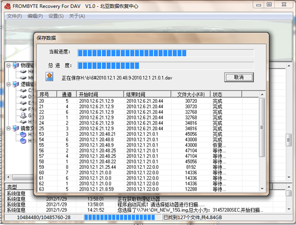 北亚监控录像数据恢复软件 V5.7 免费安装版