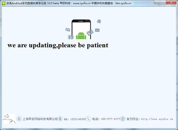 赤兔Android手机数据恢复软件专业版