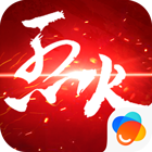 烈火如歌 V1.1.6 for iPhone