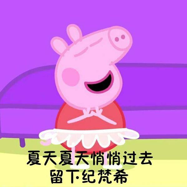 小猪佩奇粉红色的回忆表情包