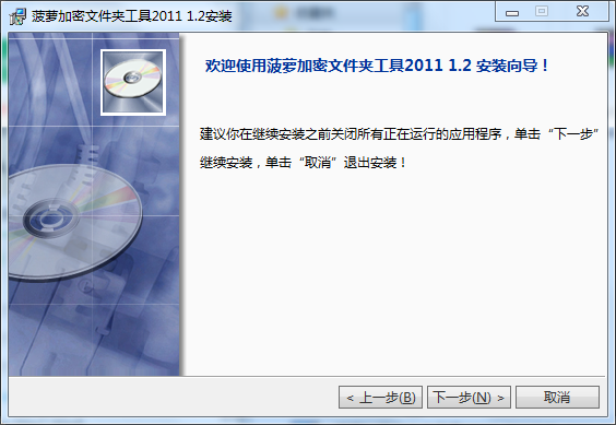 菠萝加密文件夹工具