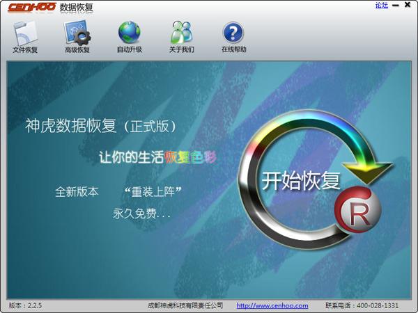 神虎数据恢复 V2.2.5绿色版