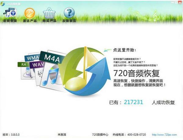720音频恢复软件(数据恢复软件) V3.12.2400.10  官方安装版
