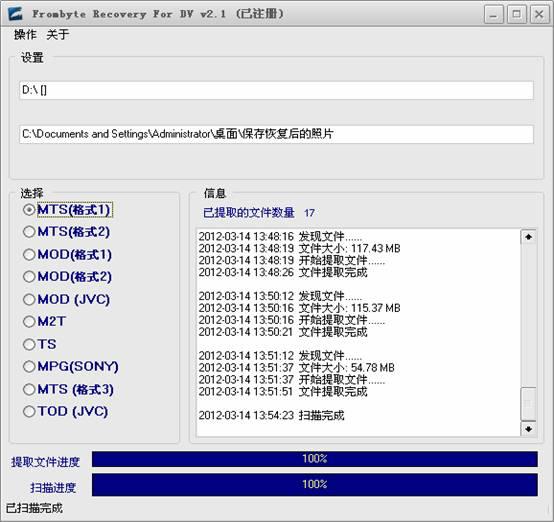 Frombyte Recovery For DV(北亚摄像数据恢复软件) V2.1 绿色版