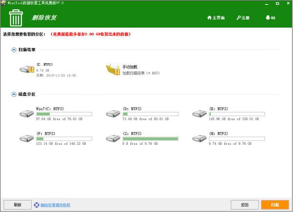 MiniTool数据恢复工具 V6.6.1 官方安装版