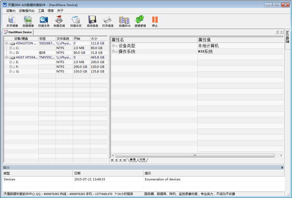 天盾IBM AIX数据恢复软件 V1.01 绿色版