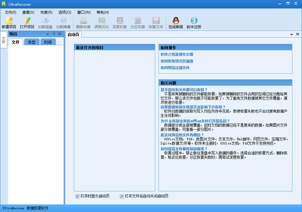 UltraRecover(数据恢复软件)V1.0 绿色版