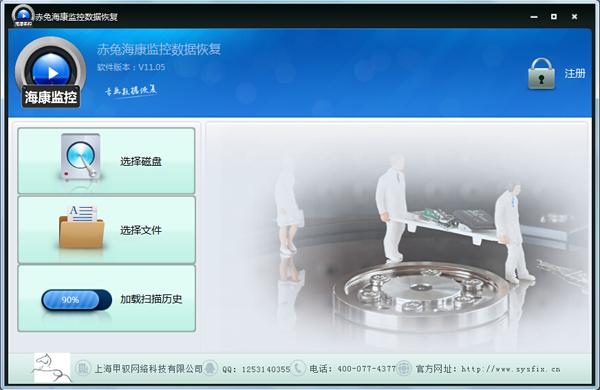 赤兔海康监控数据恢复软件(赤兔海康监控视频恢复) V11.05 免费安装版