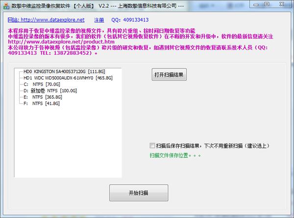 数擎中维监控录像恢复软件