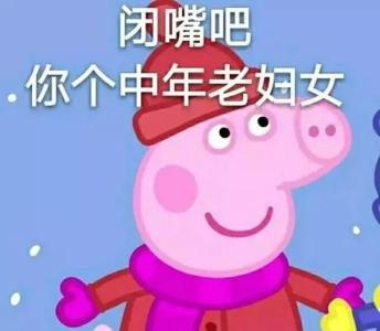 小猪佩奇骂人表情包