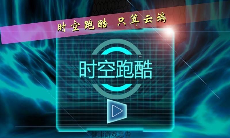 时空跑酷 V2.7 for Android安卓版
