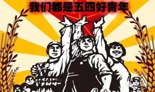五四青年节快乐