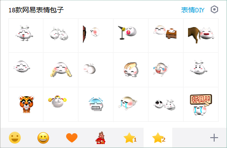 2013网易包子表情包_网易包子QQ表情包