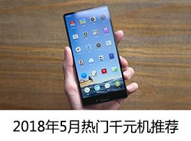 千元机哪个比较好?8款2018年5月热门千元机推荐