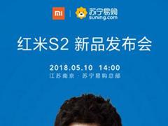 红米S2发布会直播在哪看?红米S2发布会直播地址分享