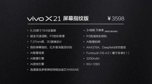 vivox21指纹版价格