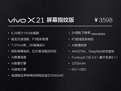 vivox21指纹版多少钱?vivox21指纹版价格