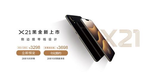 vivoX21黑金屏幕指纹版价格