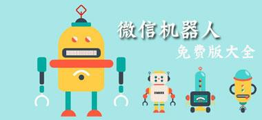 微信機器人哪個好用?微信機器人免費版大全