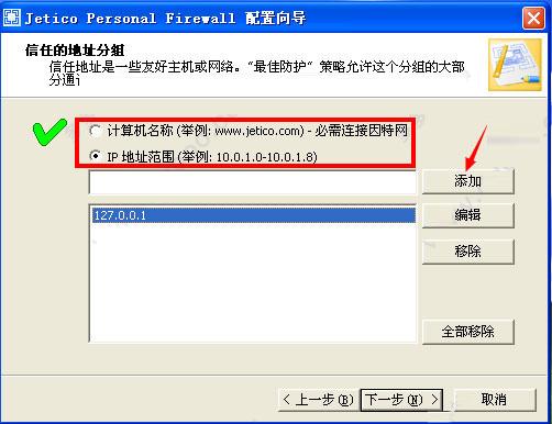 jetico Personal Firewall中文版
