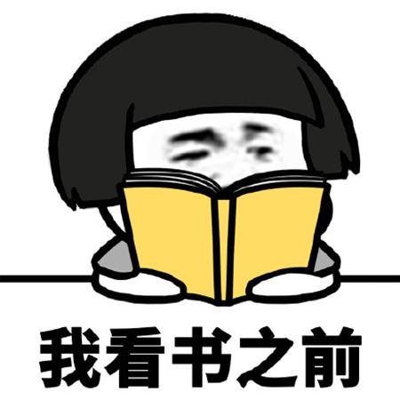 蘑菇头看书表情包