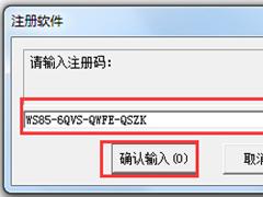 超级硬盘数据恢复软件注册码是什么?
