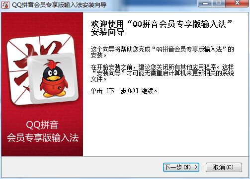 QQ拼音会员专享版输入法