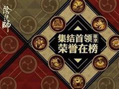 阴阳师新徽章墙怎么玩?阴阳师新徽章墙攻略介绍