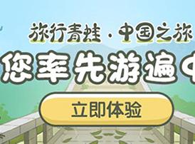 旅行青蛙中国之旅激活码哪里有?旅行青蛙中国之旅激活码