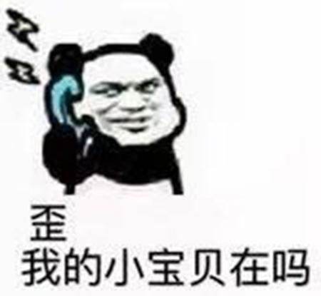 熊猫人打电话表情包