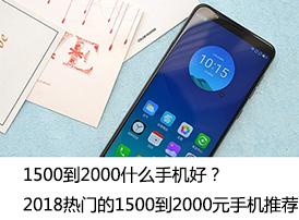 1500到2000什么手机好?2018热门的1500到2000元手机推荐
