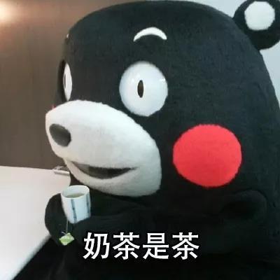 熊本熊奶茶表情包