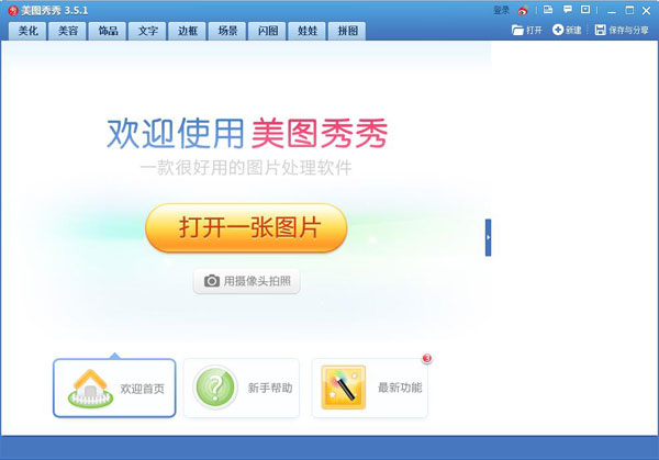 美图秀秀 V3.5.1.1001 绿色免费版