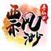 飘渺寻仙曲 V1.1.0 for Android安卓版