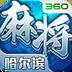 星辰哈尔滨麻将 V1.0 for Android安卓版