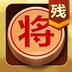 中国象棋残局大师 V1.03 for Android安卓版