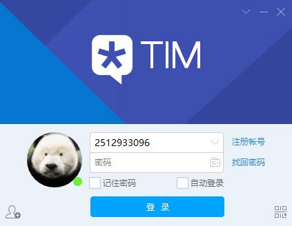 騰訊TIM下載