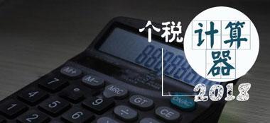 個稅計算器2018下載排行榜