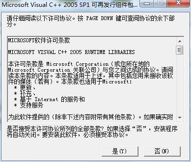 vc2005运行库
