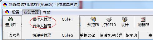 新峰快递打印软件