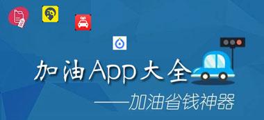 加油app哪個打折高?2018加油app大全