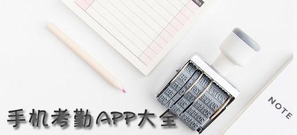 手机考勤APP有哪些?手机考勤软件下载大全