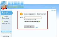 怎么做到qq注册账号不要手机验证?具体教程