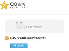 QQ空间有访问权限怎么办?QQ空间破解访问权限的方法