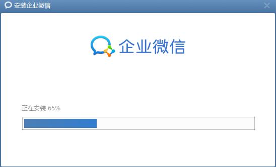 企业微信下载