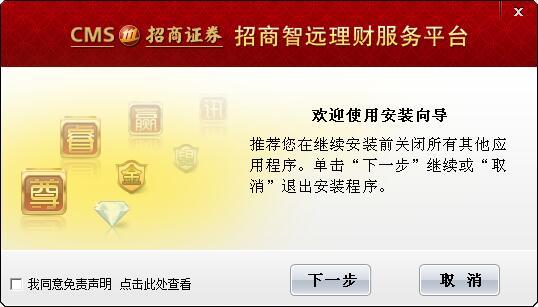 招商证券智远理财服务平台