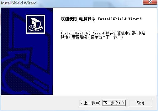 卡王达算命软件
