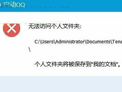 QQ无法启动,提示:无法访问个人文件夹的解决方法