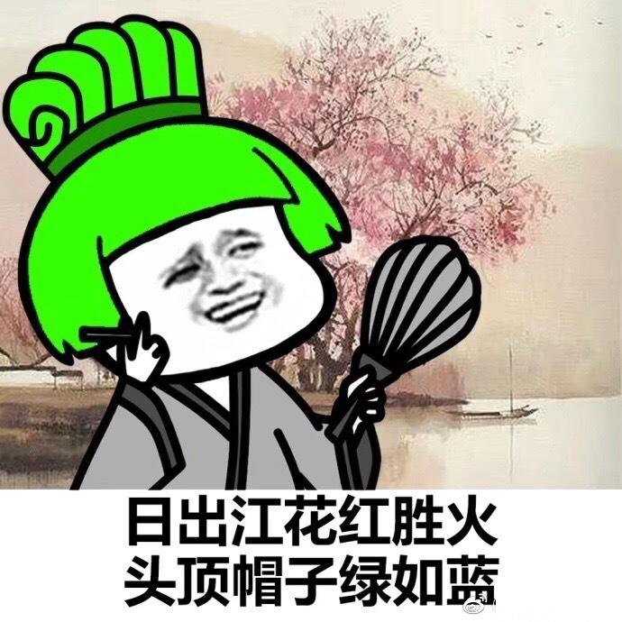 蘑菇头原谅色表情包
