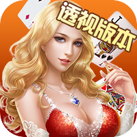 透视棋牌 V3.31 for Android安卓版